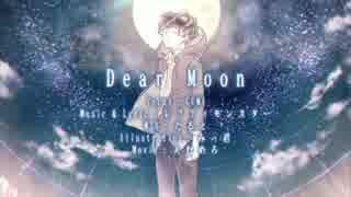 【GUMI】Dear Moon【オリジナルPV】