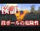 【検証】火が点いた段ボールの危険性