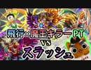 【モンスト実況】飛行×魔王キラーPT vs スラッシュ!【懐話】