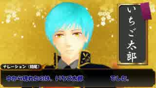 【MMD刀剣乱舞】 の 桃太郎 と かぐや