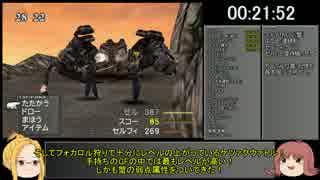 【03:45:12】5倍速FF8RTA part1【ゆっく