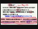 【鎌倉仏教シリーズ】第36回・時宗(盆踊り・阿波踊りのルーツ)2-1