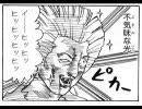 ドラゴンクエストモンスターズ  4コママンガ劇場「坂本太郎」特集