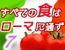 平松玲『すべての食はローマに通ず』#7