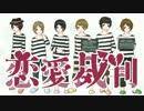【6人合唱】恋愛裁判 ver.boys