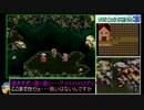 【ゆっくり実況】聖剣伝説3セーブなしプレイ8時間14分25秒 Part4/12
