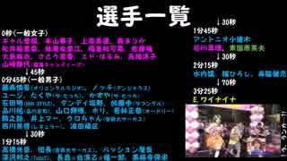 オールスター感謝祭・赤坂5丁目ミニマラソ