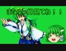 【ゆっくり実況】饅頭式戦車道~ゆっくり&パンツァー~その15【WoT】