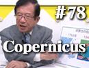 武田邦彦『現代のコペルニクス』#78/真実を語り合うシリーズ(33)「ナポレオンと東條英機(前編)」