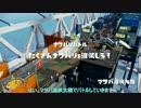 【ゆっくり実況】ほんわり楽しむ『Splatoon』Part15(マサバ&ホット編)