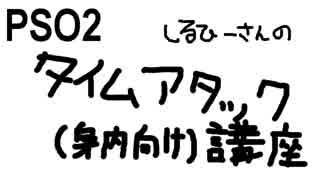 タイムアタック講座 リリーパ編【PSO2】