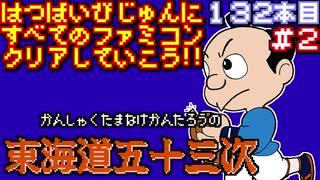 【東海道五十三次】発売日順に全てのファ