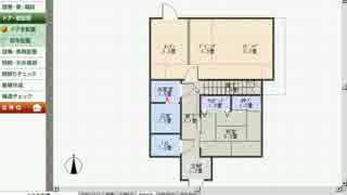 家を作るソフトで遊ぶ実況 Part01