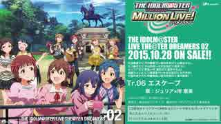 THE IDOLM@STER LIVE THE@TER DREAMERS 02「エスケープ」「piece of cake」試聴動画