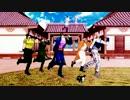 【MMD】スタクルが楽しげにハレバレ踊るだけ【ジョジョ】