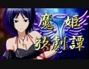 【Novelsm@ster】魔姫歌劇譚_第4話