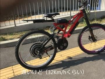 自作 自転車