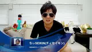 【ヒカキンの兄】セイキンのそっくりさん登場【ちぃセイキン】seikin