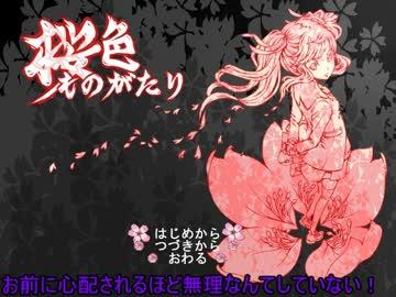 【刀剣乱舞】2人の桜色ものがたり・その1【偽実況】