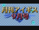 ◆◇◆ 『月刊アイギス』 9月号 ◆◇◆