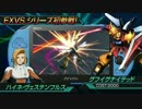 機動戦士ガンダム EXTREME VS.FORCE【PV1】