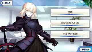 【FateGO】セイバーオルタ  似て非なるもの【幕間の物語】