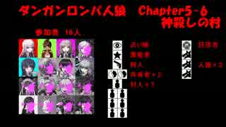 【ダンガンロンパ人狼】Chapter5-6【神殺