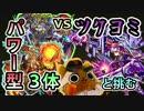 【モンスト実況】パワー型3体と挑む!VSツクヨミ!【超絶】