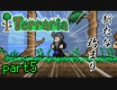 【Terraria】ハードコアでterraria最強完璧を目指す ~part5~