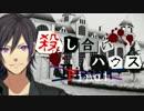 【フルボイス・ADV式】 殺し合いハウス:ファイナル 第1話