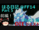 【新生FF14】はる日記 Part.5:零式3層DIEジェスト(前編)【ゆっくり実況】