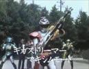 WSP 新兵器・ギガストリーマー