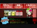 【TRPG】やくたたズのキルデスビジネス【ヘル生SP】 #6