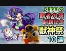 【モンスト実況】3度目の覇者の塔制覇記念!獣神祭!【10連】