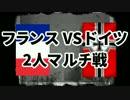 サムネ:フランスVSドイツ 2人マルチ