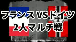 【HOI2】フランスVSドイツ 2人マルチpart1