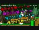 【4人実況】テンション400%!元気が出るマリオU Part7
