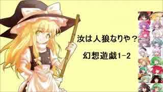 【東方】汝は人狼なりや? 幻想遊戯【1-2】