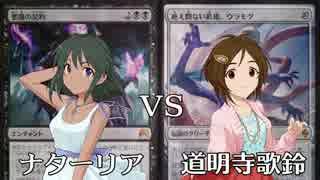 【デレマス×MTG】戦乱のシンデレラ Battle