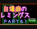 自爆癖のレミングス~勝手に自爆縛り~ PART61(Taxing編#13)