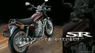 空撮 バイクをドローンで撮ってみた。