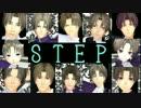【MMD刀剣乱舞】STEP【長谷部12振】