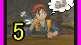 【DQ8】0円で世界を救う旅Ep.5【ゆっくり実況】