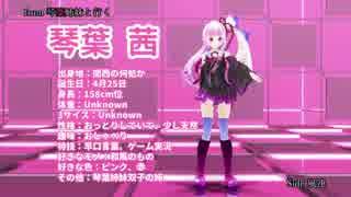【Ninja250】琴葉姉妹と行く、伊勢神宮!