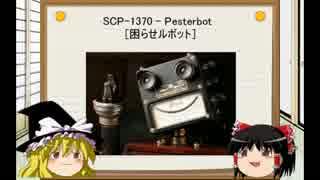 [ゆっくり]SCPを紹介してみた Part:31