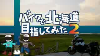 バイクで北海道目指してみた2 Part.1