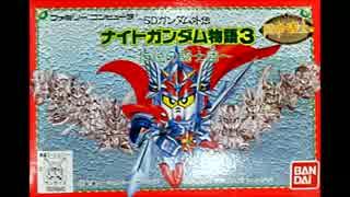 FC ナイトガンダム物語3 オープニング/アレンジ