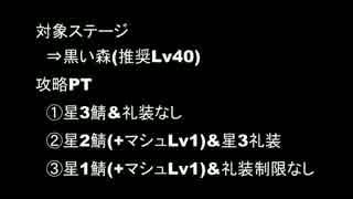 【FateGO】強敵との戦い 黒い森(キメラ)対低レア鯖編【緩い縛り】