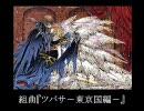 組曲『ツバサ-東京国編-』
