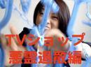 早川亜希動画#119≪早川TVショッピング第3弾≫